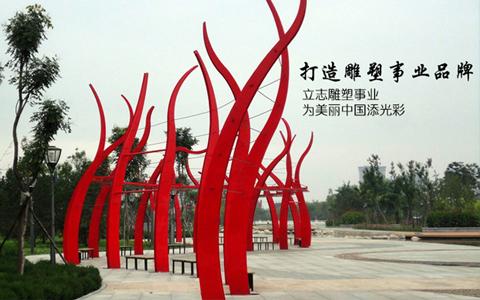 打造雕塑事业品牌