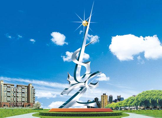 不锈钢雕塑 2008