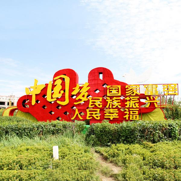 党建红旗雕塑 中国梦之国家富强、民族振人民幸福