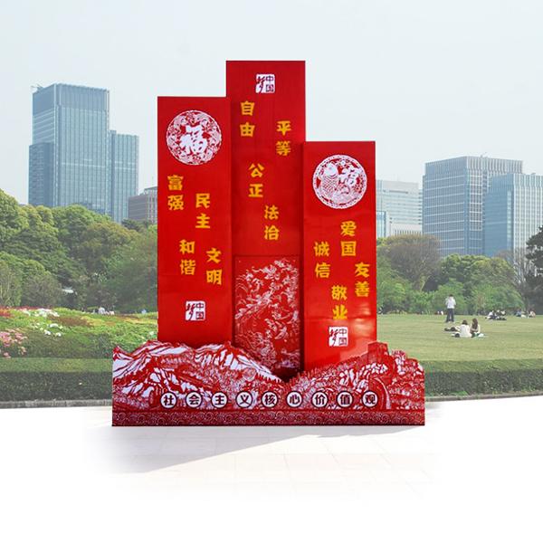 党建红旗雕塑 中国梦-社会主义核心价值观