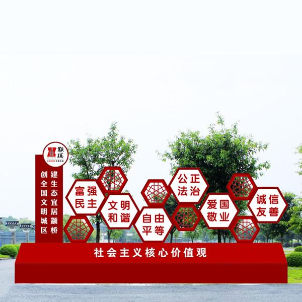 党建红旗雕塑 社会主义核心价值观