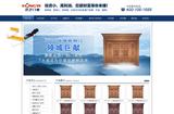 洪艺门业营销型网站案例展示