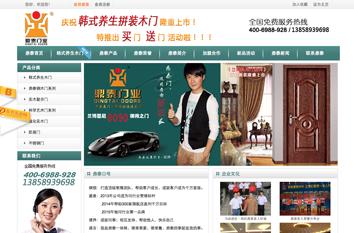鼎泰門業營銷型網站案例展示
