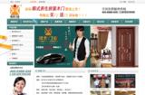 鼎泰门业营销型网站案例展示