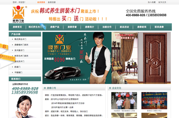 鼎泰门业营销型网站案例展示-