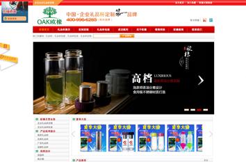 欧橡工贸营销型网站案例展示-