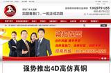 喜盈门门业营销型网站案例展示