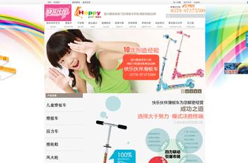 奔琦工贸营销型网站案例展示-