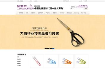 硕鸿工贸营销型网站案例展示-