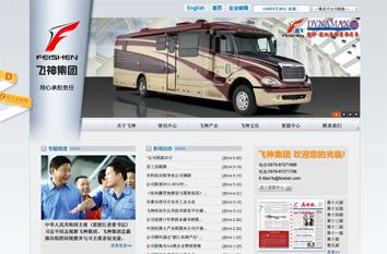 飞神品牌型网站案例展示