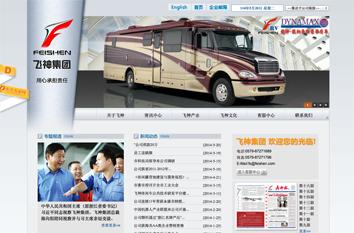 飞神品牌型网站案例展示-
