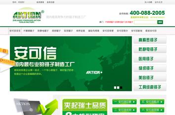 安可信工貿營銷型網站案例展示