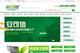安可信工贸营销型网站案例展示-