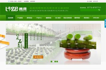 漓泽农业-