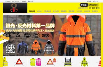 银光反光材料营销型网站案例展示-