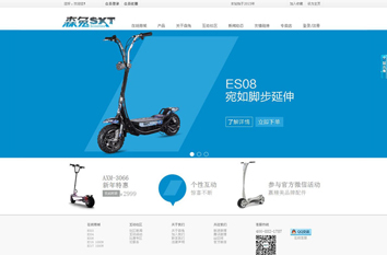 欧凯电商型网站案例展示