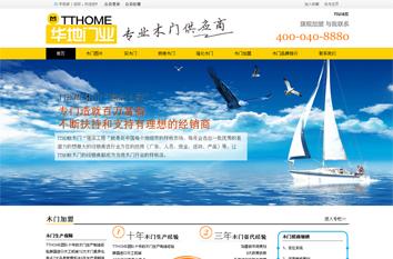 华地营销型网站案例展示-