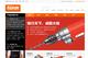 三锋系统型网站案例展示-