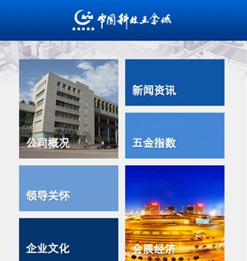 中国科技五金手机网站案例展示-