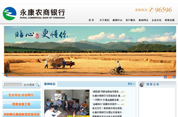 农商银行品牌型网站案例展示