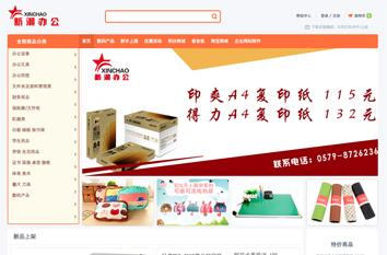 新潮办公电商型网站案例展示-