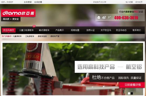 欧亚马营销型网站案例展示-