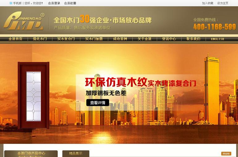 金道營銷型網站案例展示