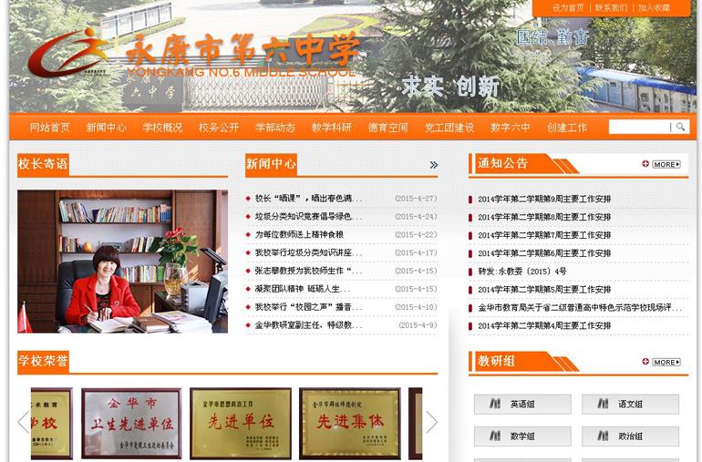 第六中学营销型网站案例展示