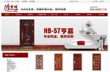 亨博营销型网站案例展示