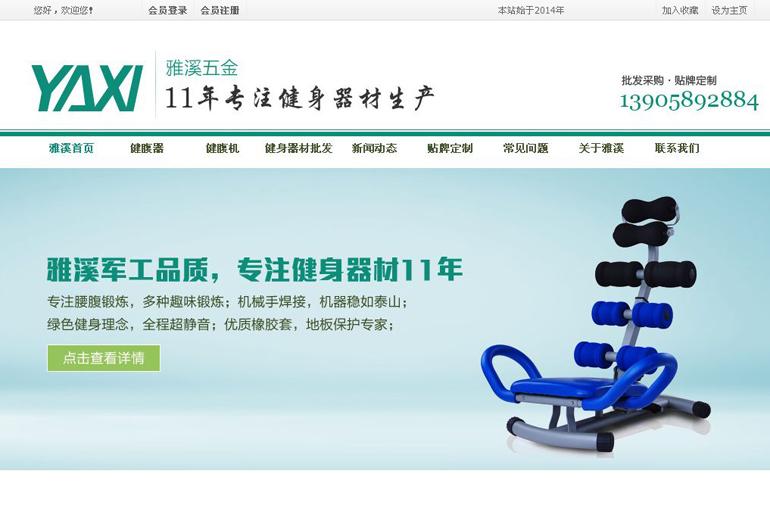 雅溪營銷型網站案例展示