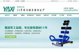 雅溪营销型网站案例展示