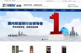 忠恒锁具营销型网站案例展示