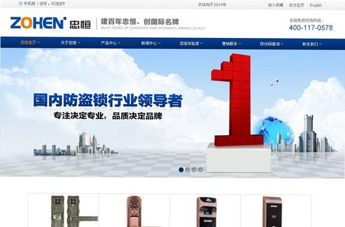 忠恒锁具营销型网站案例展示-
