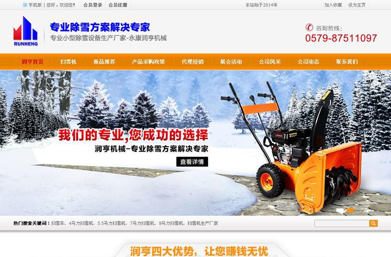 润亨营销型网站案例展示