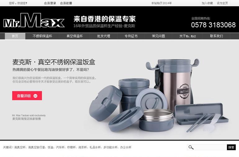 麥克斯營銷型網站案例展示