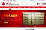 新飞亚营销型网站案例展示