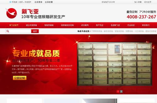 新飞亚营销型网站案例展示-