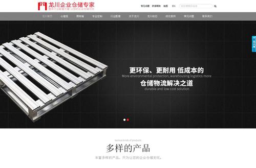 龙川营销型网站案例展示-