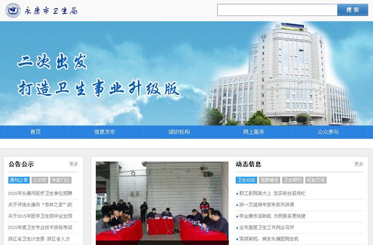 永康卫生局营销型网站案例展示