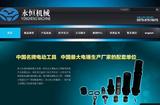永恒营销型网站案例展示