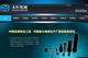 永恒营销型网站案例展示-