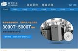 祥龙营销型网站案例展示