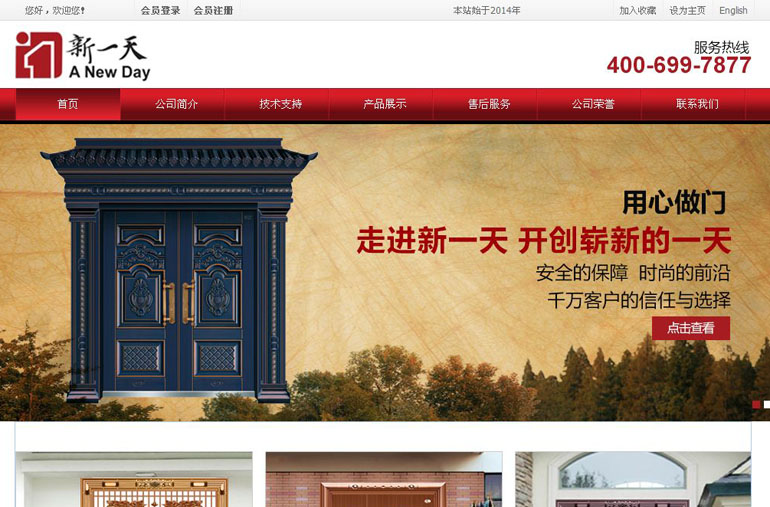 新一天营销型网站案例展示