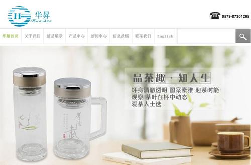 华翔营销型网站案例展示-
