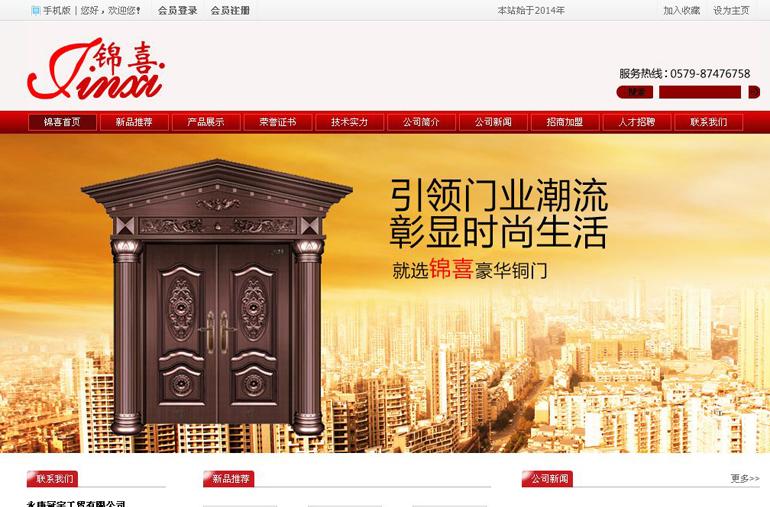 冠宇營銷型網站效果預覽