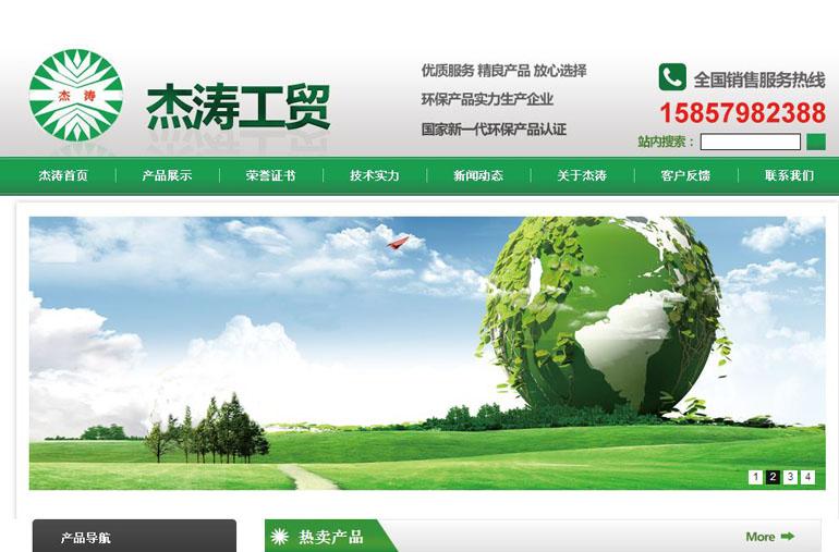 杰涛营销型网站案例展示