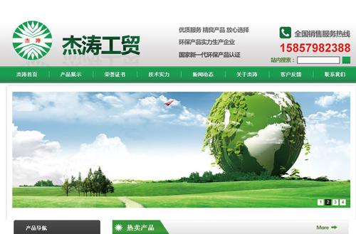 杰涛营销型网站案例展示-