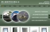 赫德营销型网站案例展示