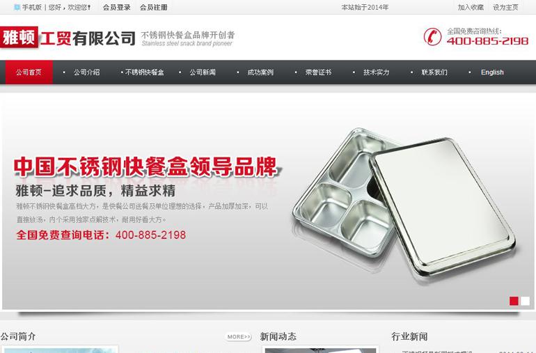 雅頓營銷型網站案例展示