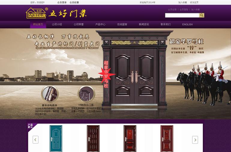 五好营销型网站案例展示